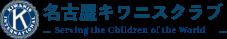 名古屋キワニスクラブ